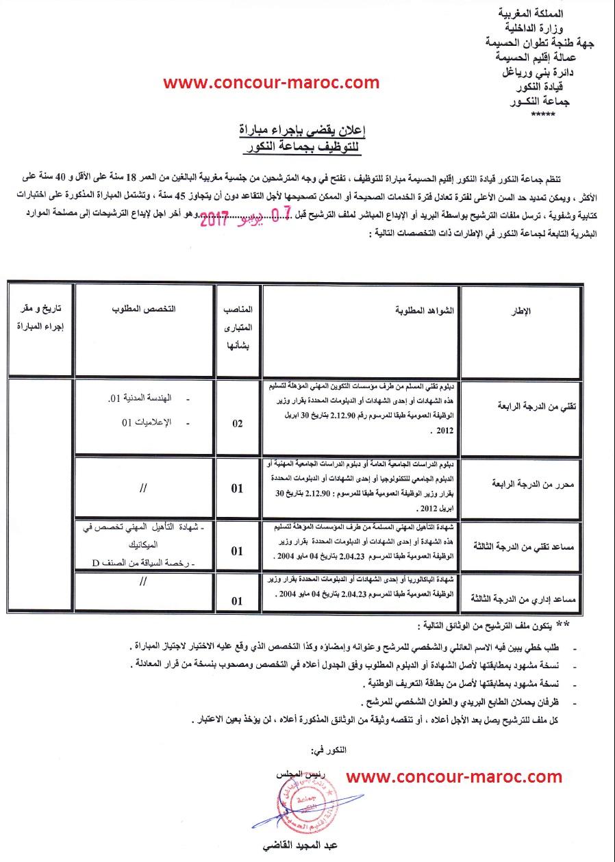 جماعة النكور (إقليم الحسيمة) : مباراة للتوظيف في مختلف الدرجات (05 مناصب) آخر أجل لإيداع الترشيحات 7 يونيو 2017 Conco119