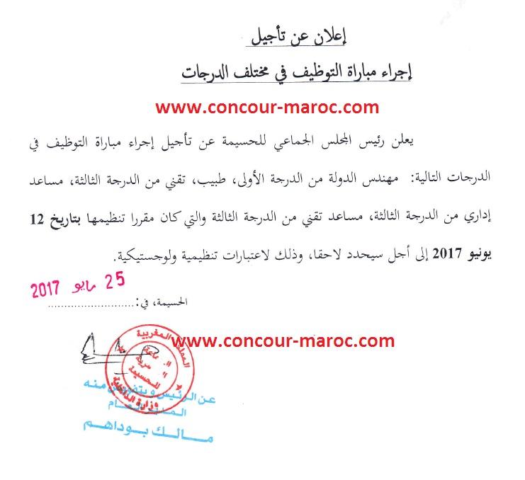 تأجيل مباريات التوظيف بالجماعات تابعة لإقليم الحسيمة (لتوظيف 241 منصب)  Conco126