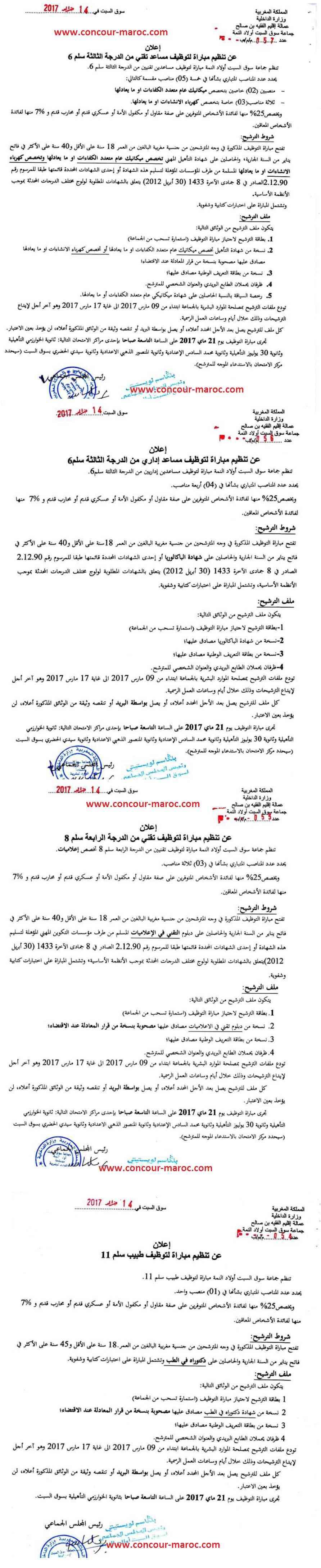 جماعة سوق السبت اولاد النمة (إقليم الفقيه بن صالح) : مباراة لتوظيف في مختلف الدرجات (13 منصب) آخر أجل لإيداع الترشيحات 17 مارس 2017 Concou25