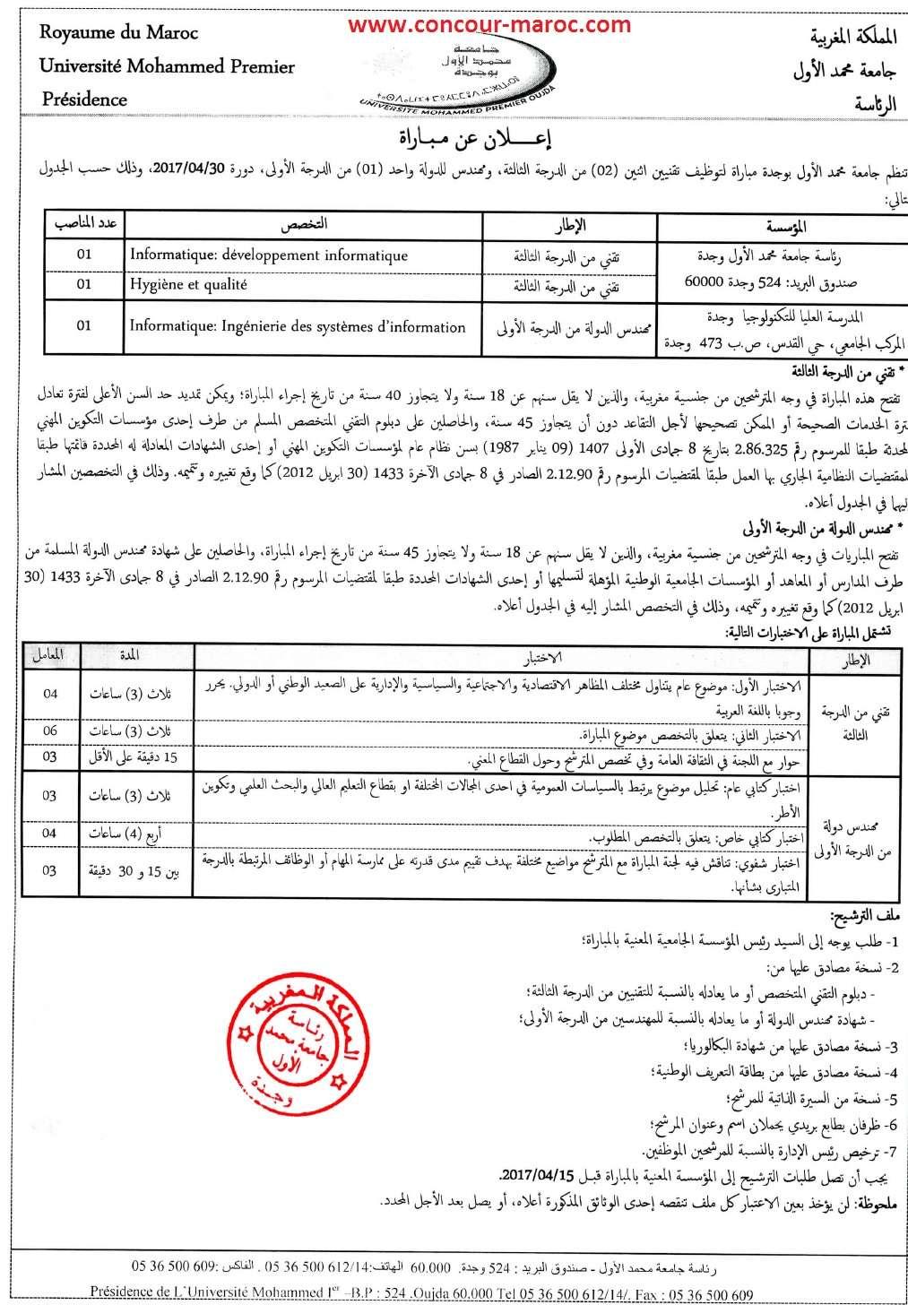 جامعة محمد الأول - وجدة : مباراة لتوظيف تقني من الدرجة الثالثة (02) و مهندس الدولة مناح الدرجة الأولى (1) آخر أجل لإيداع الترشيحات 15 ابريل 2017 Concou56