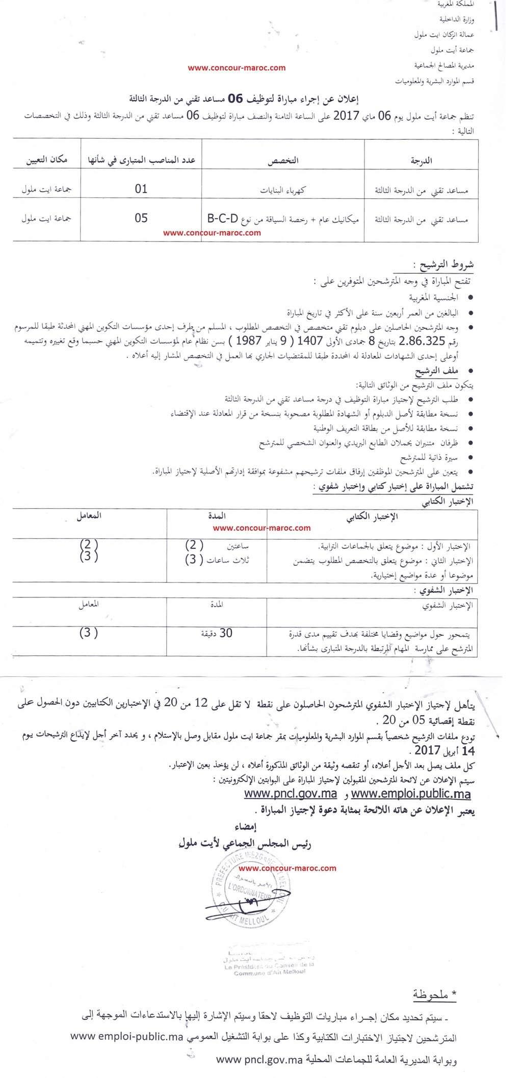 الجماعة الحضرية أيت ملول (إقليم إنزكان أيت ملول ) : مباراة للتوظيف في مختلف الدرجات (25 منصب) آخر أجل لإيداع الترشيحات 14 ابريل 2017 Concou62