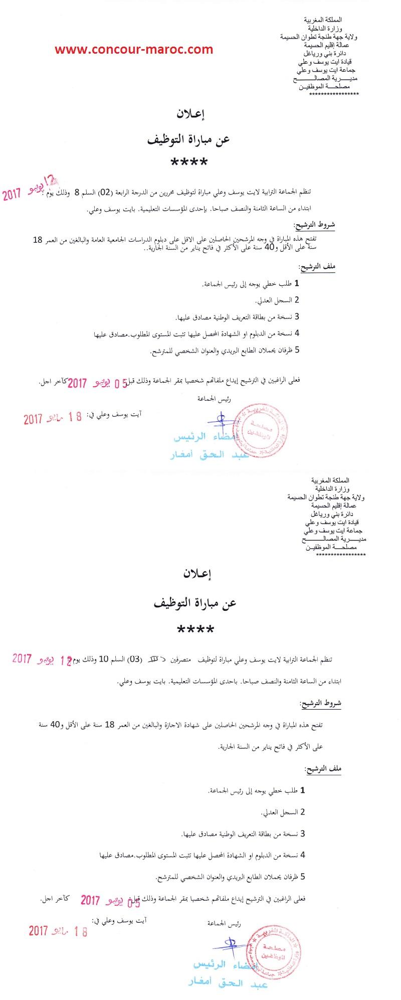 جماعة أيت يوسف وعلي (إقليم الحسيمة ) : مباراة توظيف في درجات مختلفة (10 منصب) آخر أجل لإيداع الترشيحات 5 يونيو 2017 Concou98