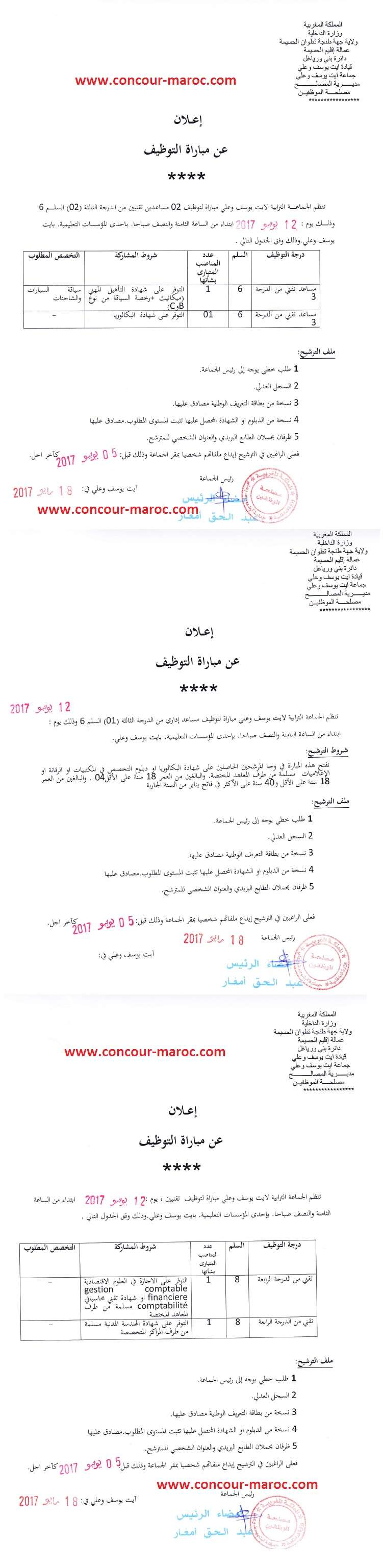 جماعة أيت يوسف وعلي (إقليم الحسيمة ) : مباراة توظيف في درجات مختلفة (10 منصب) آخر أجل لإيداع الترشيحات 5 يونيو 2017 Concou99