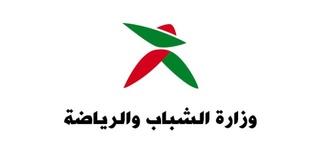 وزارة الشباب والرياضة : مباراة لتوظيف متصرف من الدرجة الثالثة سلم 10 (64 منصب) آخر أجل لإيداع الترشيحات 28 يونيو 2017 Minist10