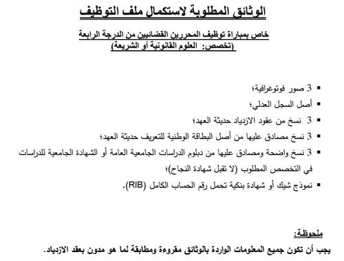 وزارة العدل : النتائج النهائية لمباراة توظيف المحررين القضائيين من الدرجة الرابعة (524 منصب) Moharr10
