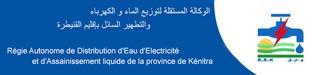 الوكالة المستقلة الجماعية لتوزيع الماء والكهرباء والتطهير السائل بالقنيطرة : مباريات التوظيف في عدة تخصصات 31 منصب آخر أجل 30 يونيو 2017 Rak_ba10
