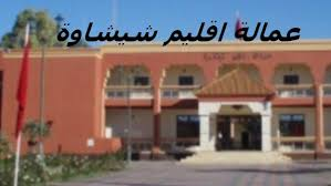 المجلس الإقليمي (إقليم شيشاوة) : مباراة لتوظيف تقني من الدرجة الثالثة (4 مناصب) آخر أجل لإيداع الترشيحات 29 يونيو 2017 Tylych36