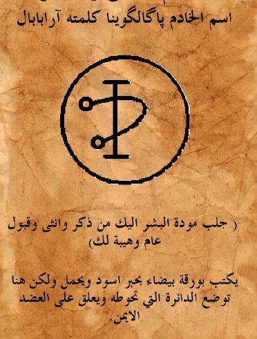 طلسم للمحبة و الهبة و القبول و الجاه فعال وقوي للمملوكين فقط - صفحة 2 Image_10