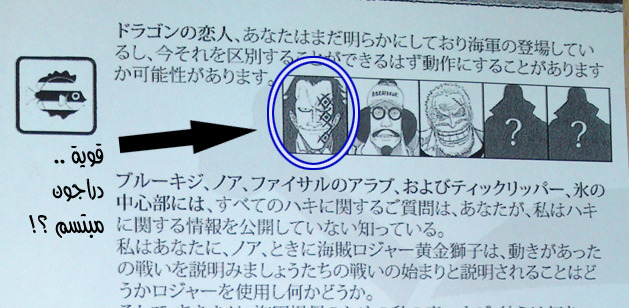 "Chapter 859: ""The Yonkou Assassination Plan"" - Σελίδα 4 2t5y5610"