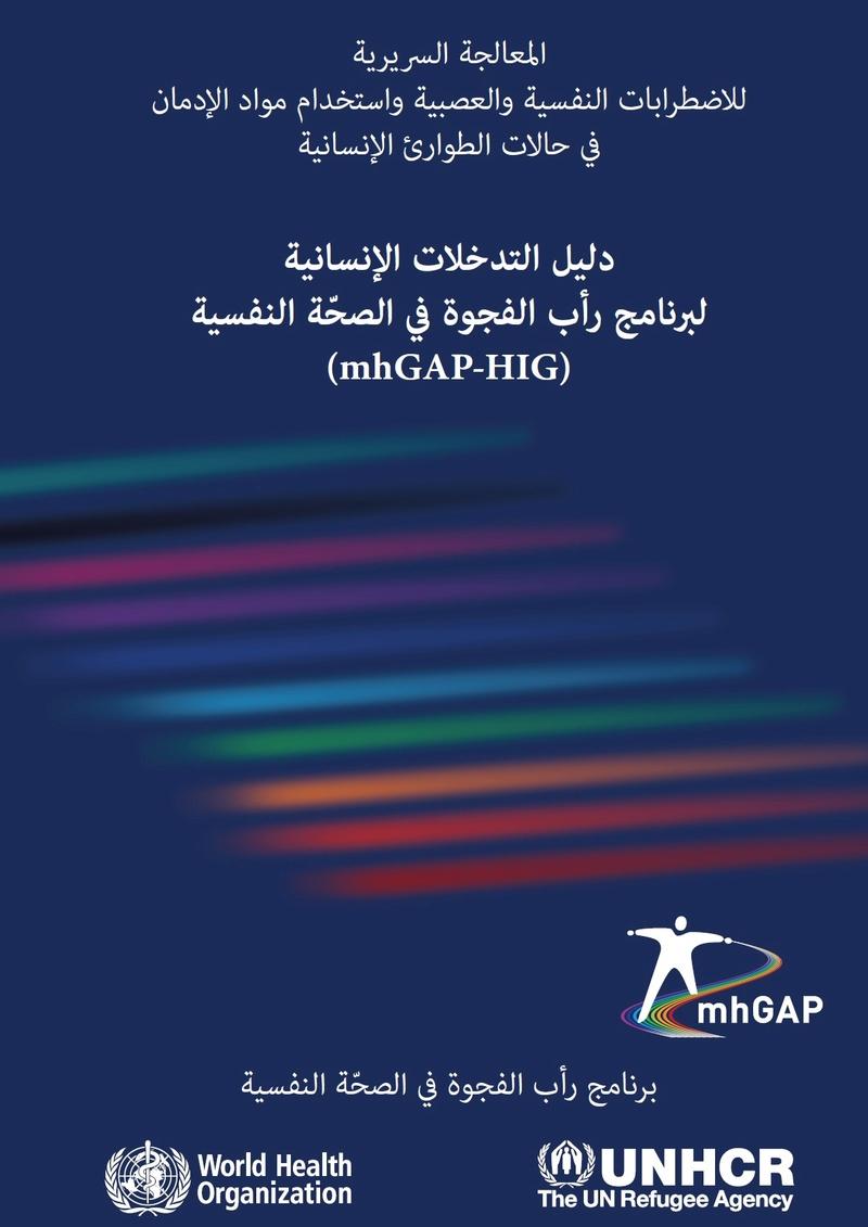 المعالجة السريرية للاضطرابات النفسية والعصبية واستخدام مواد الإدمان في حالات الطوارئ الإنسانية دليل التدخلات الإنسانية لبرنامج رأب الفجوة في الصحّة النفسية )mhGAP-HIG Oo10