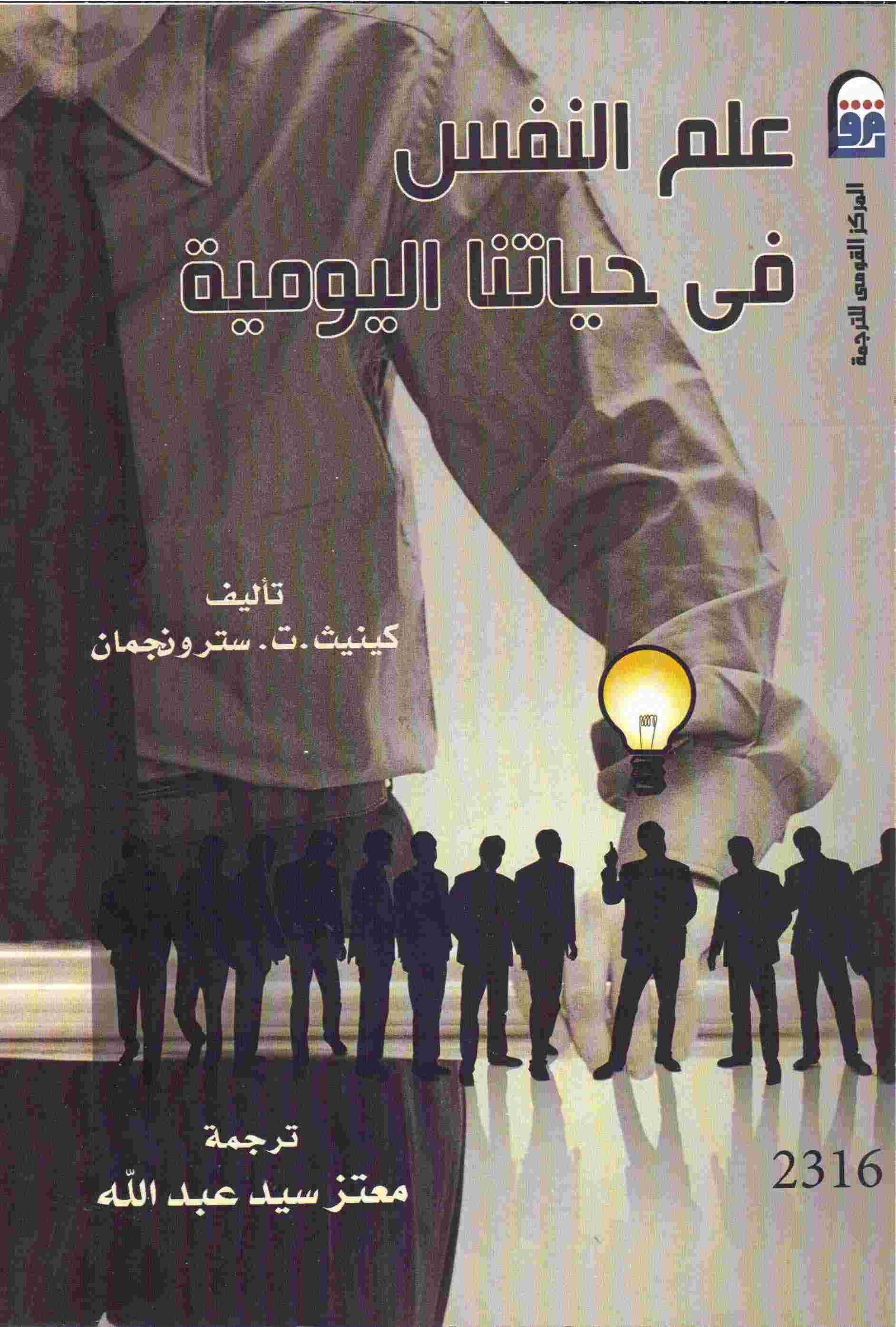 علم النفس فى حياتنا اليومية كينيث سترونجمان معتز سيد عبد الله Oo_ooi12