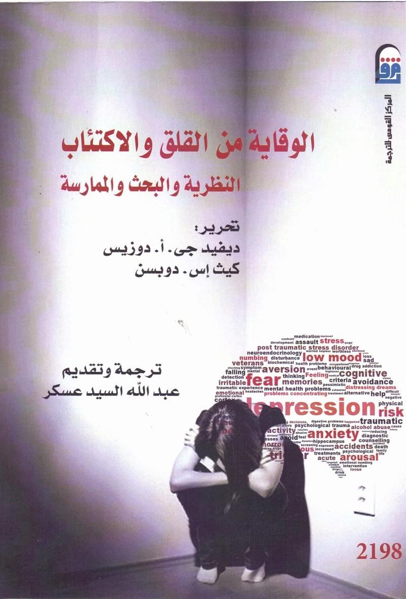 الوقاية من القلق والإكتئاب: النظرية والبحث والممارسة ديفيد جى. أ. دوزيس - كيث إس. دوبسن Ouia_o10