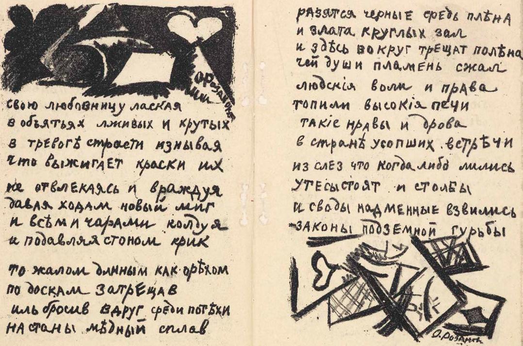 Футуристы, рисунки D0b8d010