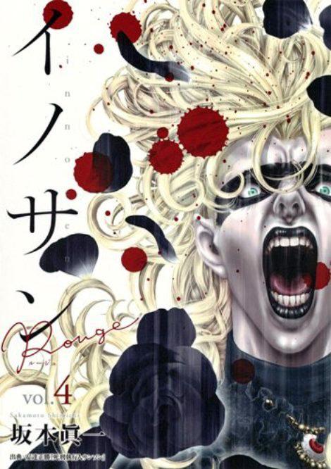 "Manga ""Innocent"" [LO version trash] - Page 11 Innoce10"