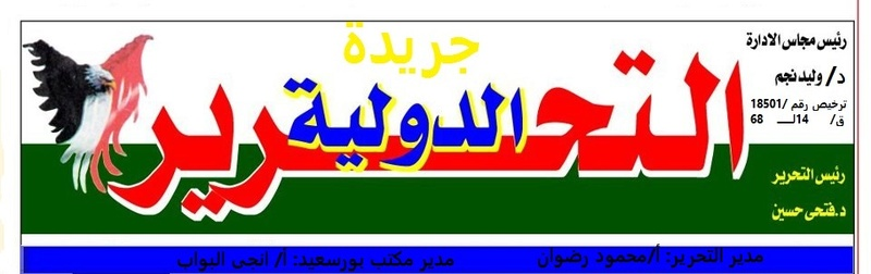 موقع جريدة التحرير الدولية