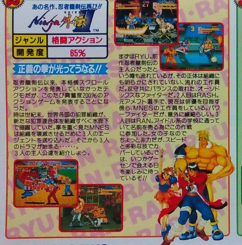 Ninja Gaiden 2 : Nouveau titre Unreleased retrouvé sur Neo!!! Img_6010