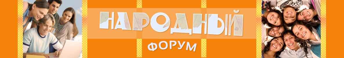 Народный форум