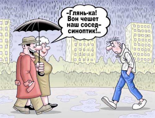 а какая у нас погода? 5bf2b610