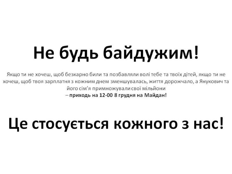 Украина. Что дальше? Часть 1 - Страница 3 888810