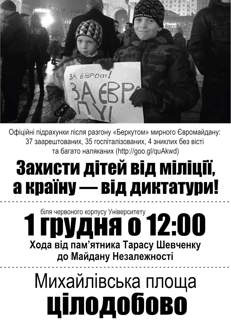 Украина. Что дальше? Часть 1 - Страница 3 Euroma10