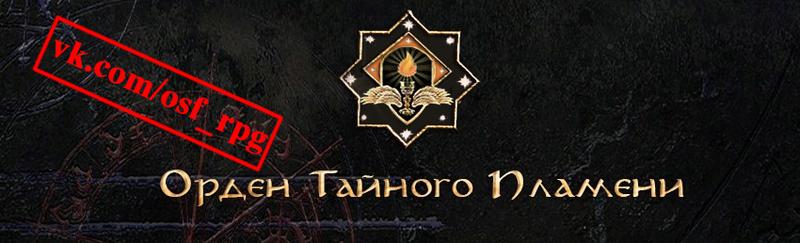 Орден Тайного Пламени