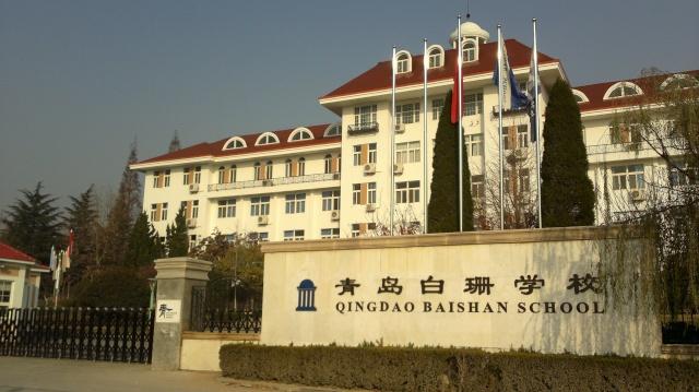 Qingdao BAI SHAN School (青岛白珊学校) 02122010