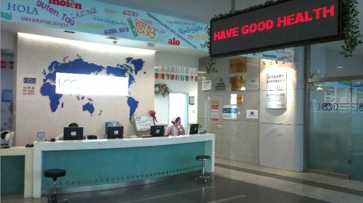 International Clinic of Qingdao Municipal Hospital (ICQD) Captur16