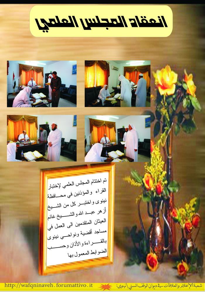 المجلس العلمي للقراء والمؤذنين 14_res12