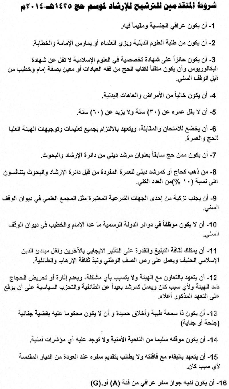 تعليمات التقديم لمرشدي الحج لهذه السنة Oouo_o10