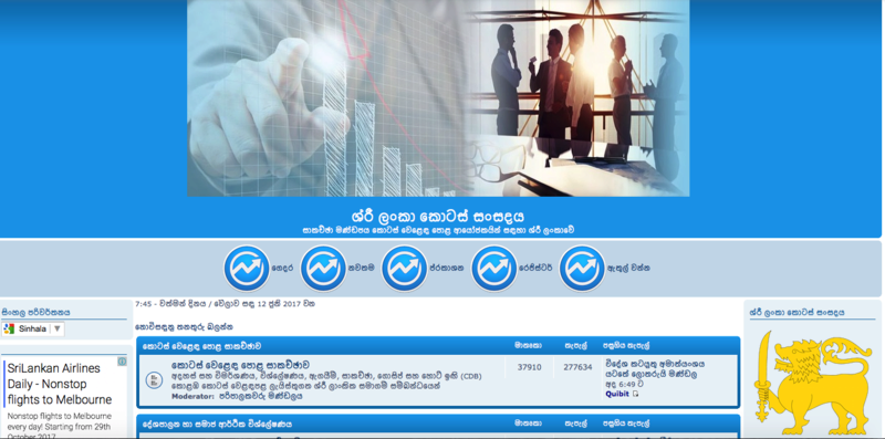 Sri Lanka Equity - සිංහල පරිවර්තනය Screen10