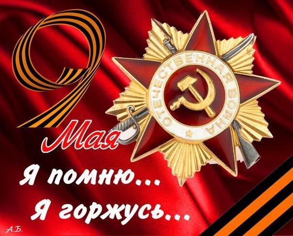 День Победы! Orig_910