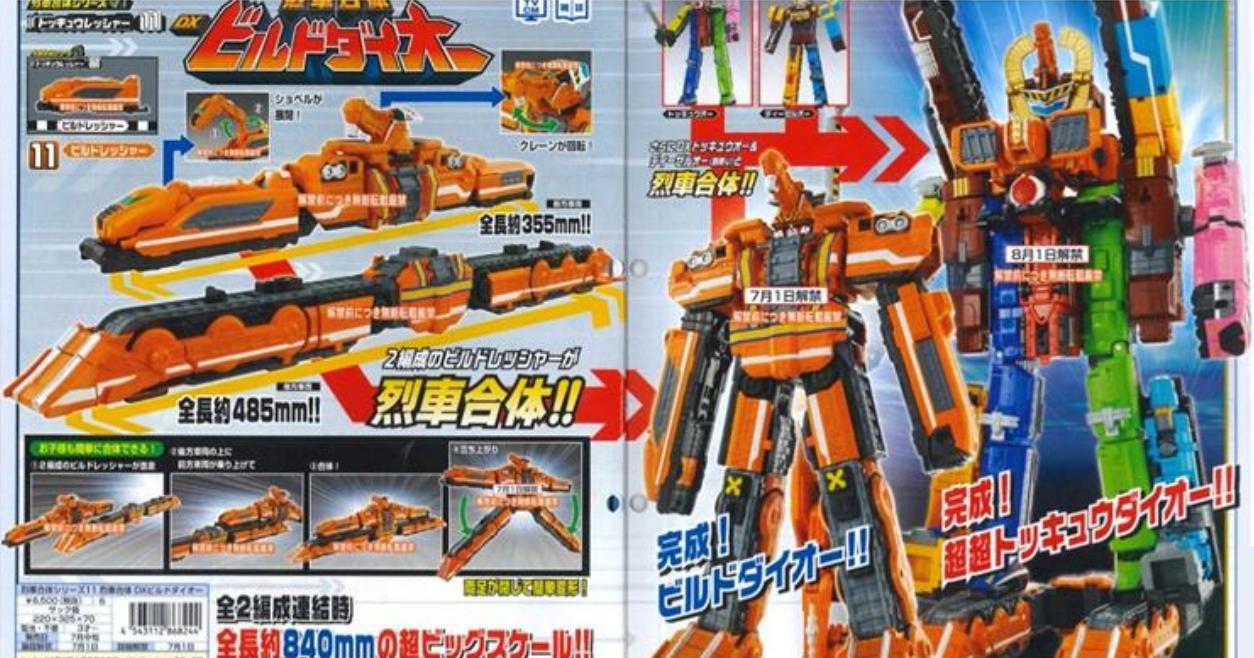 2014 : Ressha Sentai Tokkyuger  - Page 10 Ban15710