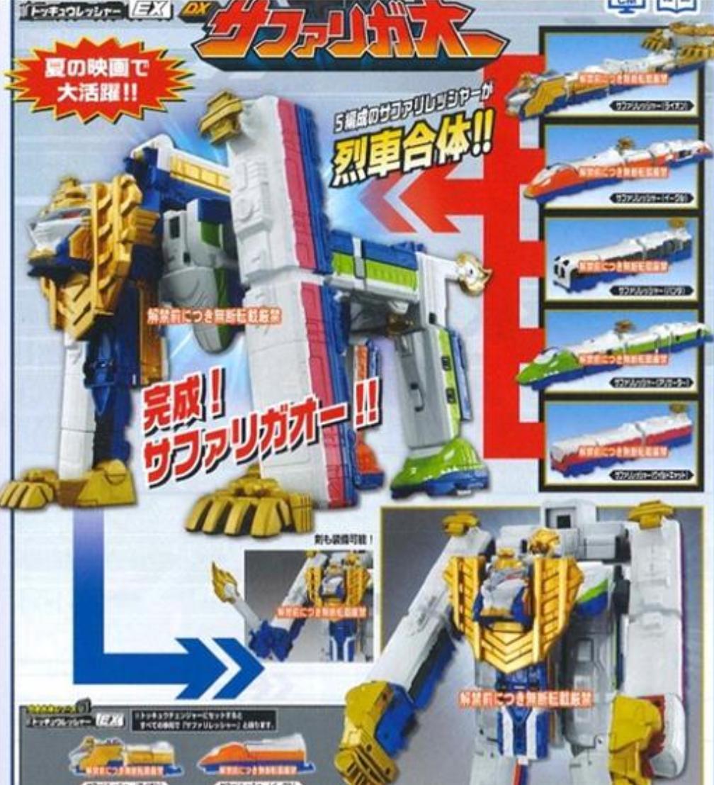 2014 : Ressha Sentai Tokkyuger  - Page 10 Ban15711