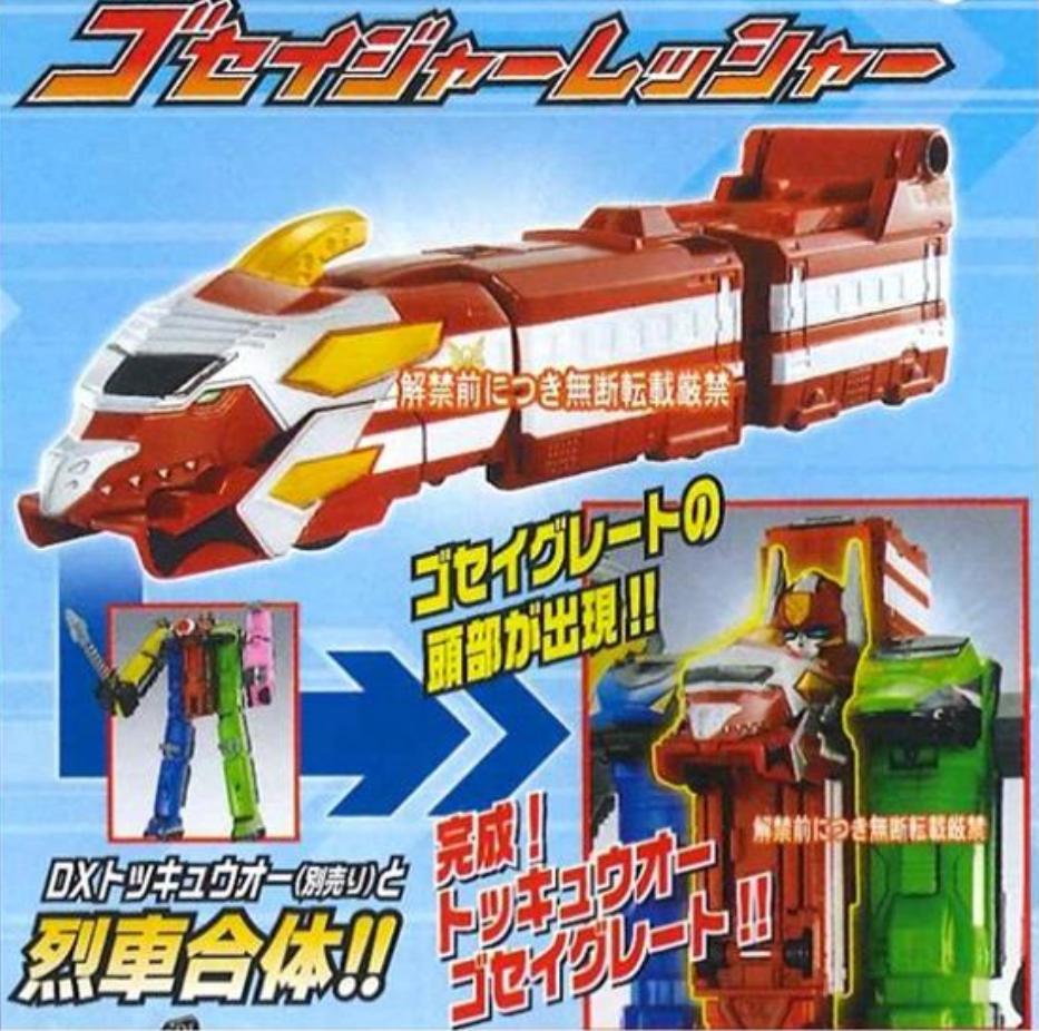 2014 : Ressha Sentai Tokkyuger  - Page 10 Ban15713