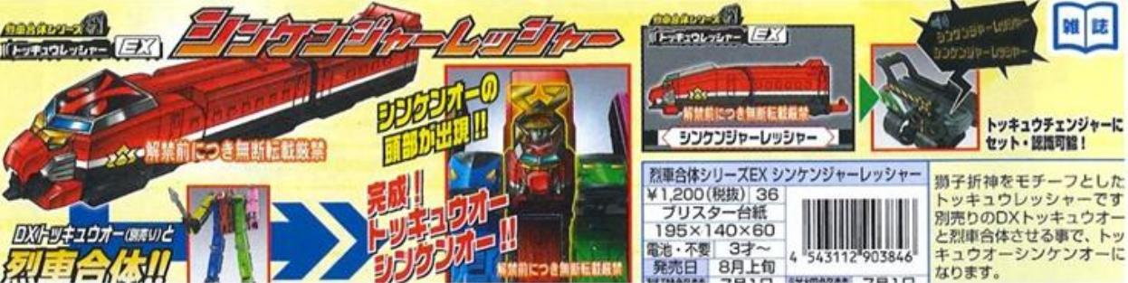 2014 : Ressha Sentai Tokkyuger  - Page 10 Ban15714
