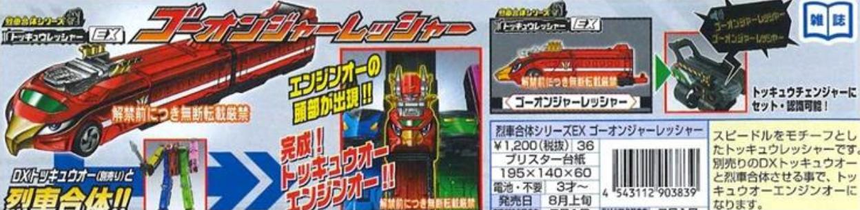 2014 : Ressha Sentai Tokkyuger  - Page 10 Ban15715