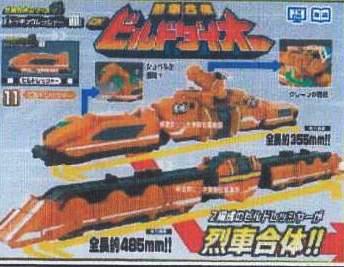 2014 : Ressha Sentai Tokkyuger  - Page 10 Buildd10