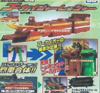 2014 : Ressha Sentai Tokkyuger  - Page 10 Gokair10