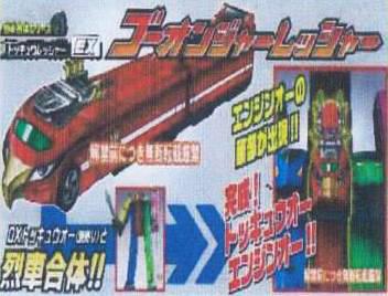 2014 : Ressha Sentai Tokkyuger  - Page 10 Goonre10