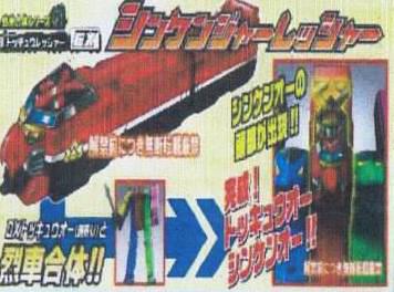 2014 : Ressha Sentai Tokkyuger  - Page 10 Shinke10