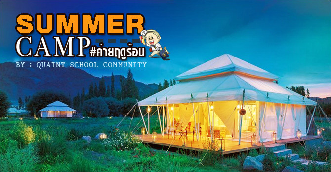 Event : Summer Camp 112g1o10