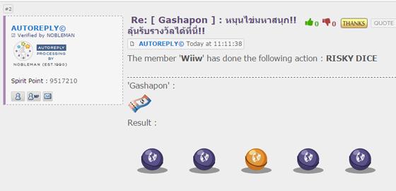 [ Gashapon ] : หมุนไข่มหาสนุก!! ลุ้นรับรางวัลได้ที่นี่!! Ex-gas11