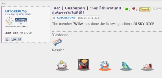 [ Gashapon ] : หมุนไข่มหาสนุก!! ลุ้นรับรางวัลได้ที่นี่!! Ex-gas12