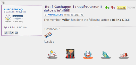 [ UPDATE ] : Gashapon หมุนไข่มหาสนุก!! Ex-gas12