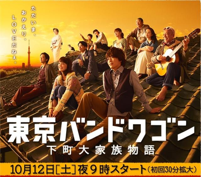 Tokyo Bandwagon (2013) Tokyo_10