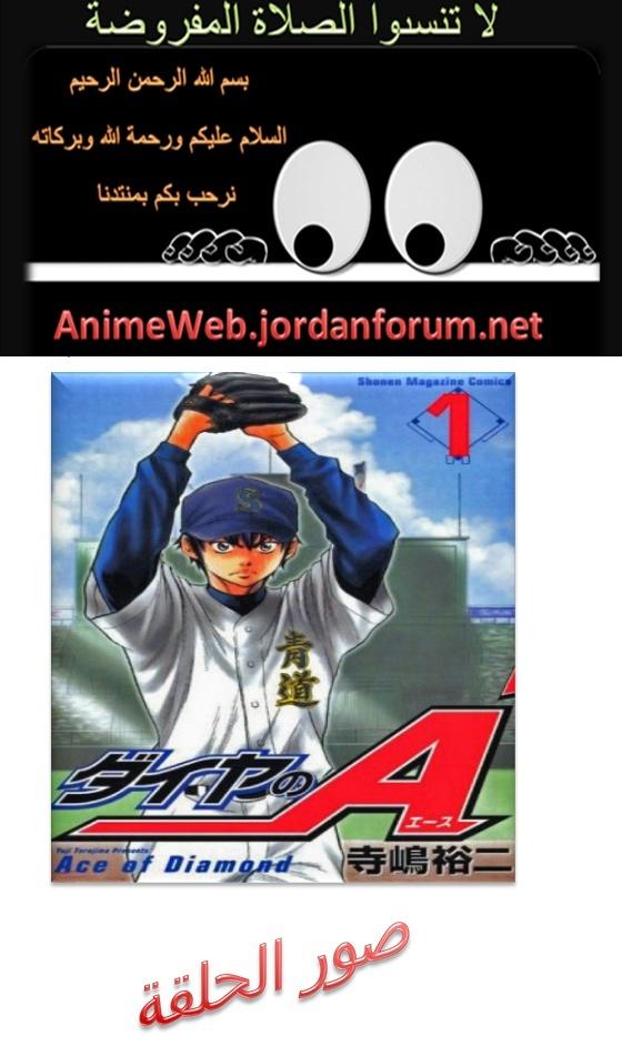 """الحلقة 22 من الأنمي Ace of Diamond بعنوان """"'إسترعاء الانتباه""""  Baseba10"""