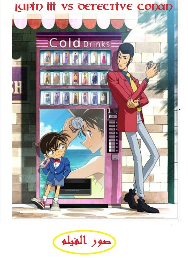 فيلم الرائع Lupin the 3rd vs. Detective Conan  بحجم 293 ميجا  Conan_10