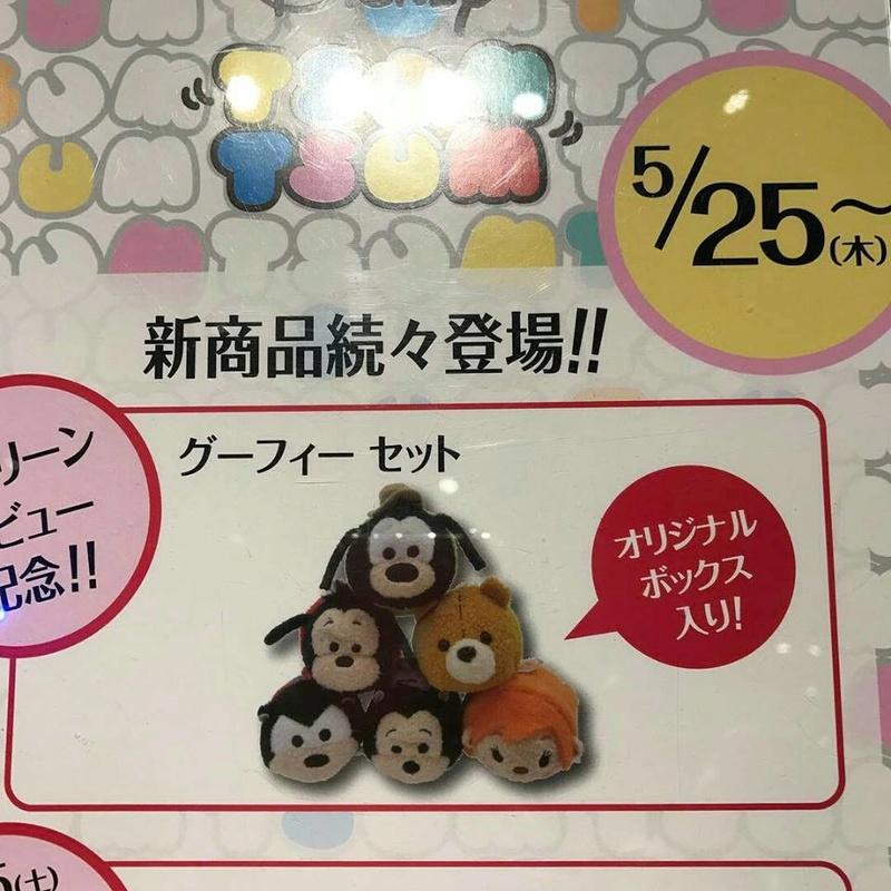 Tsum Tsum 18057910