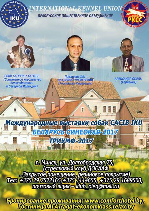ГРАФИК ВЫСТАВОК IKU СКОР на 2017 г. - Страница 4 16819310