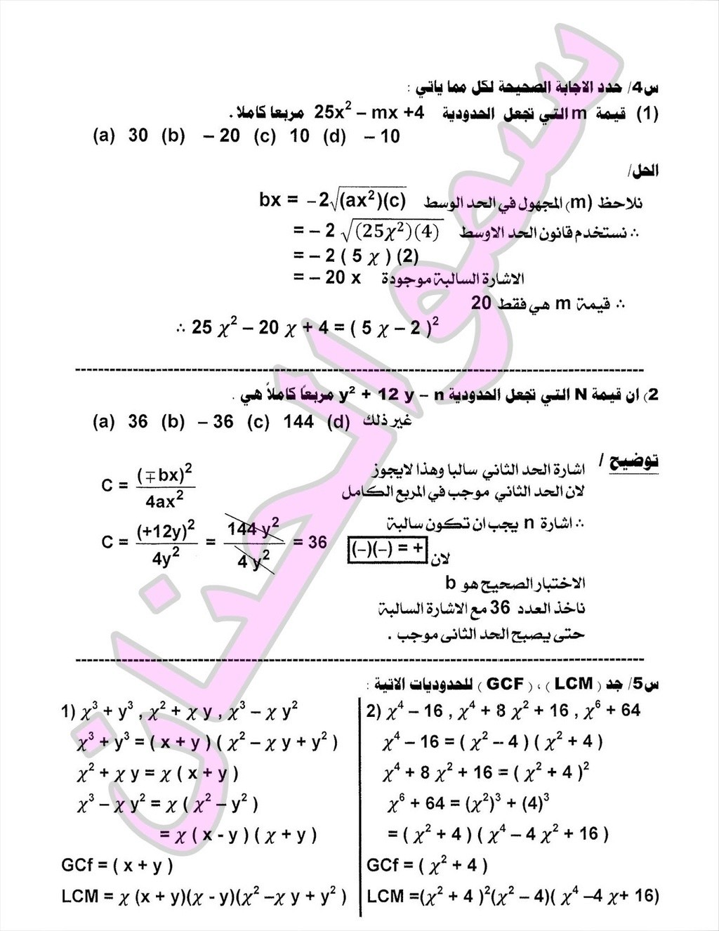 المراجعة المركزة وملخص لمادة الرياضيات للصف الثالث المتوسط 2017   الجزء 1 1010